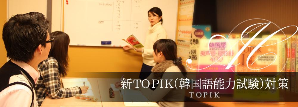 新TOPIK(韓国語能力試験)対策コース